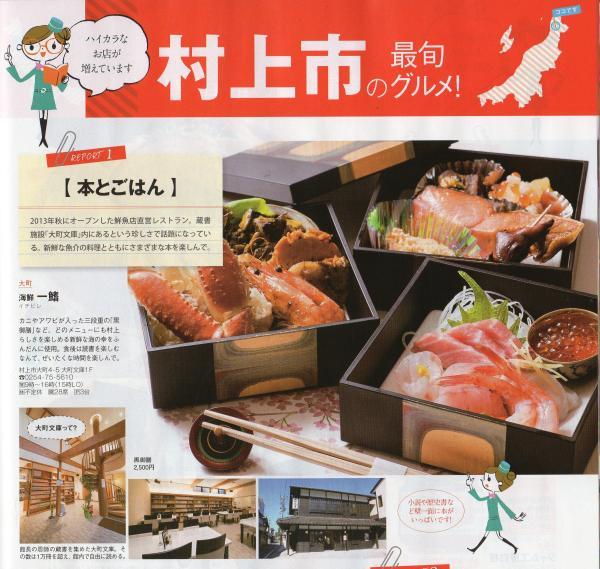 月刊新潟小町 地元で人気のおいしいお店