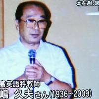 大嶋久夫先生