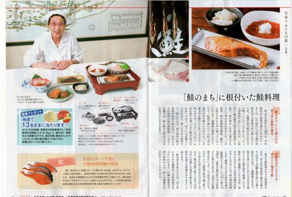 宅食ライフ日本うまいもの旅