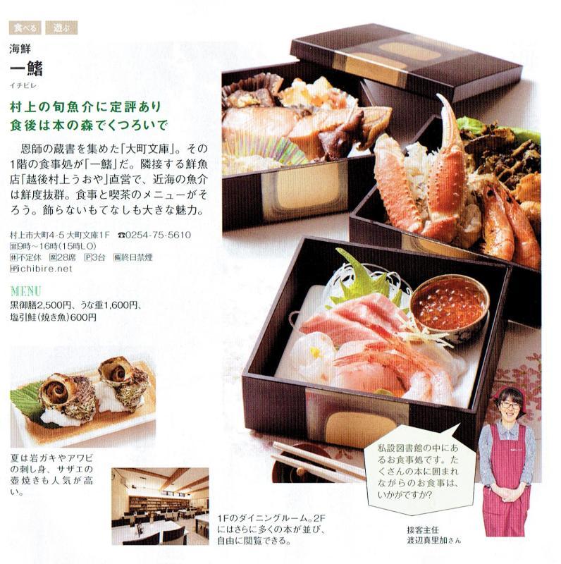 月刊Komachi 海鮮一鰭、村上の句魚介に定評あり