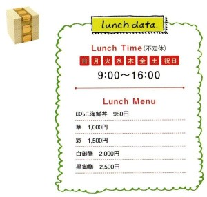 Lunch メニュー