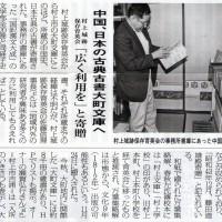 中国史、日本古典の古書