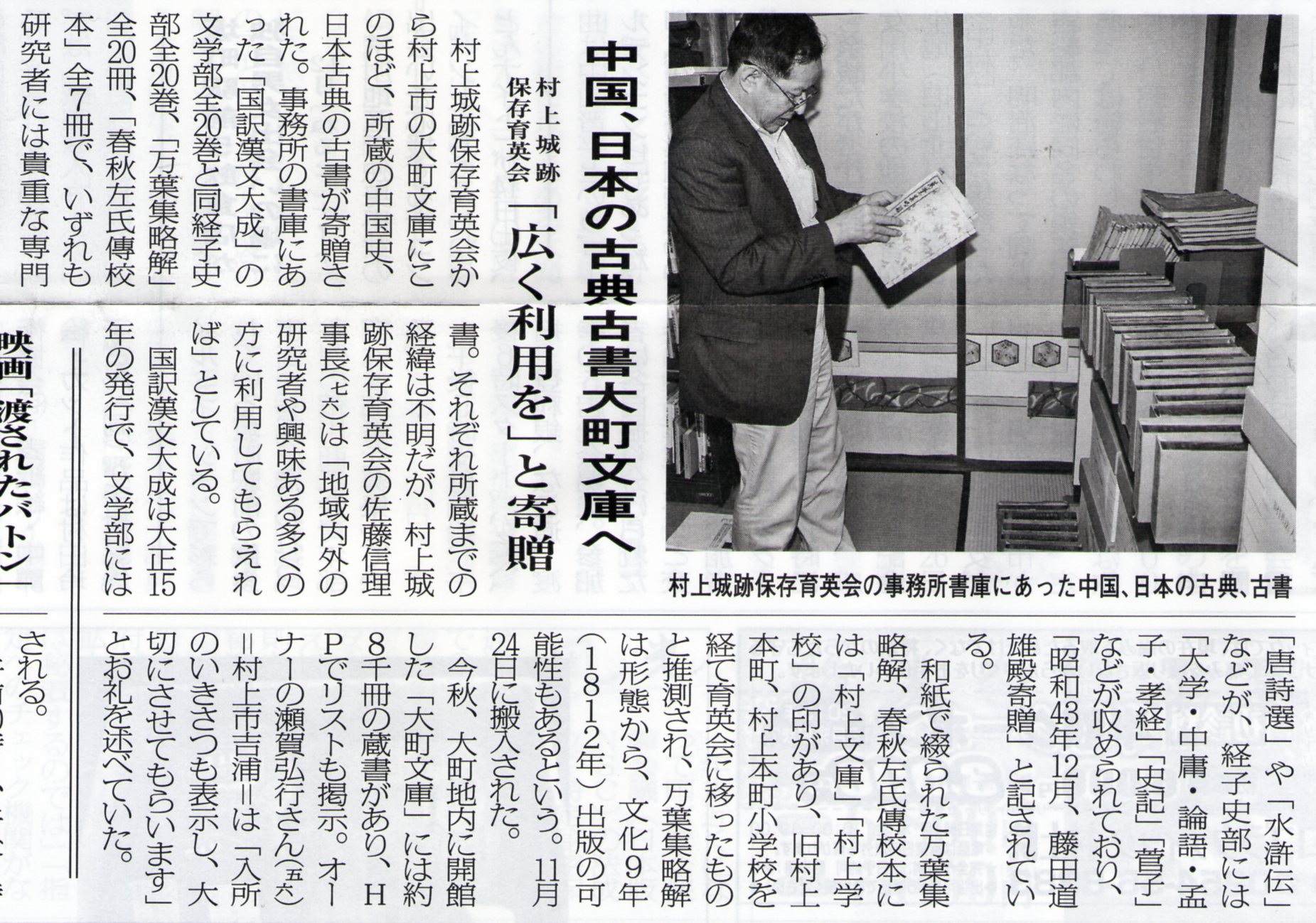 中国史、日本古典の古書 瀬賀弘行 村上城跡保存育英会から村上市の大町文庫にこのほど、所蔵の中国史