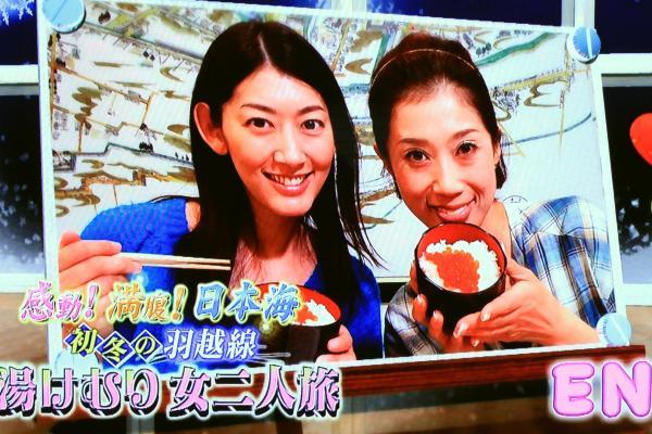 感動!満腹!日本海 初冬の羽越線 湯けむり女二人旅