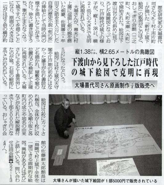 新村上城下絵図