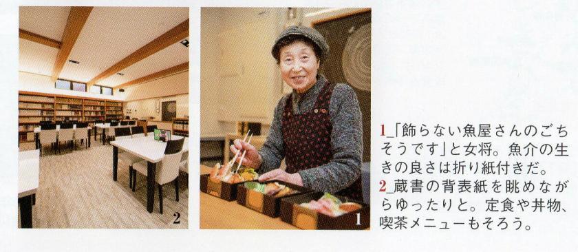越後村上うおや女将 上村八惠子