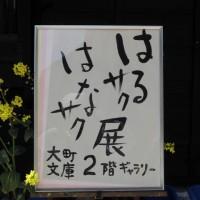 """大町文庫入り口の""""はるサク はなサク展""""の看板"""