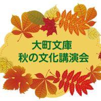 秋の文化講演会