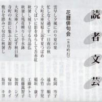 花暦俳句会