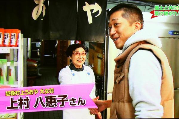 ヤンさんと上村八惠子