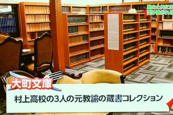 地元教師の蔵書を揃えた大町文庫