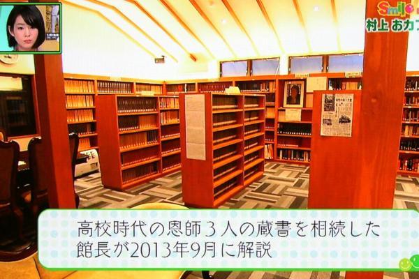 高校時代の恩師3人の蔵書を相続した館長が2013年9月に開設