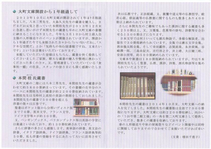 大町文庫しおり第5号 本間桂氏蔵書