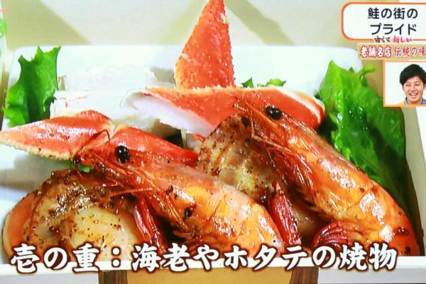 海老やホタテの焼き物が壱の重