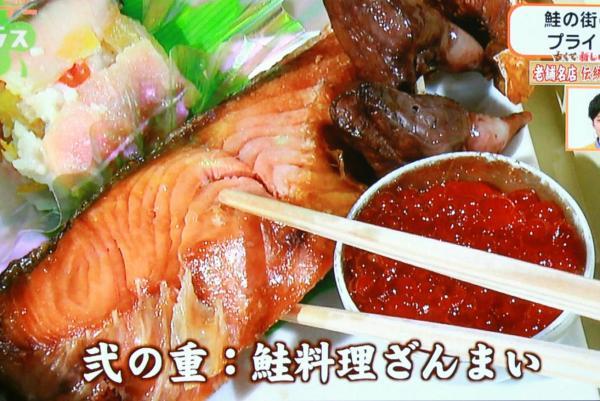 鮭づくしの弐の重には二百年守られた味の塩引鮭に輝く醤油はらこ