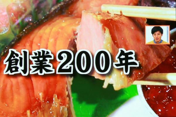 二百年にもわたって鮭料理を扱ってきた「越後村上うおや