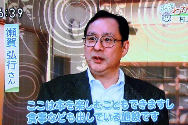 瀬賀弘行さん
