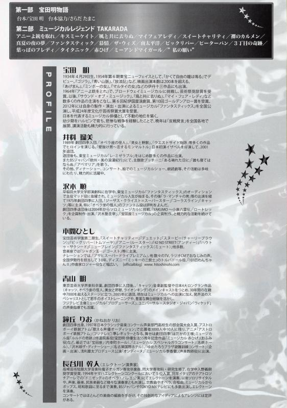宝田 明物語