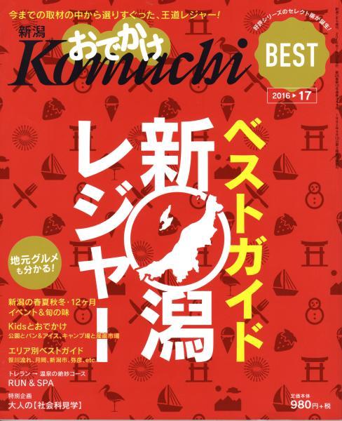 おでかけkomachi ベストガイド新潟レジャー