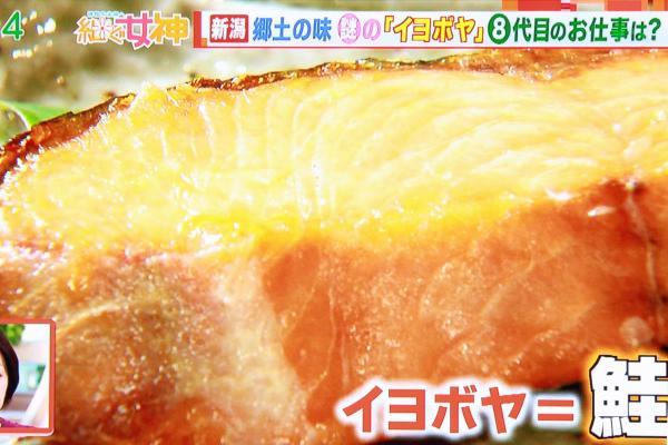 こちらは新潟のお正月にはなくてはならない「塩引鮭」です