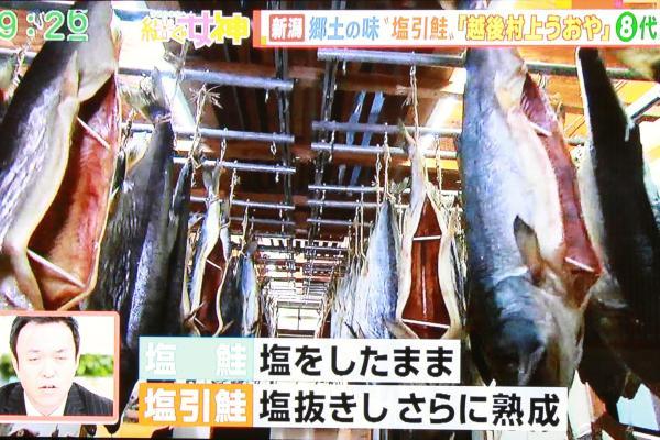 塩引鮭は塩漬けの後、塩抜きを行い更に寒風にさらして熟成させるんです。