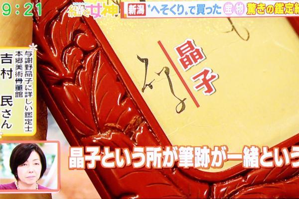 与謝野晶子の直筆でかかれた短冊です