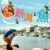 月刊新潟で紹介されました