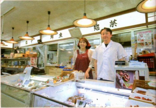 村上で鮭といえばこの店